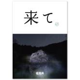 Tourism_fukushima_poster_s_20190902151301