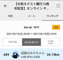 Screenshot_20210516161708