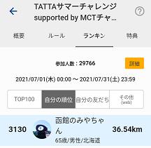Screenshot_20210704142130