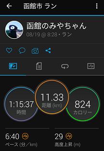 Screenshot_20210819101952