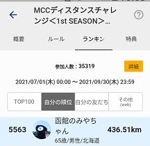 Screenshot_20210901160530