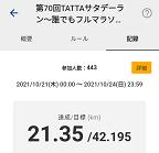 Screenshot_20211021160026