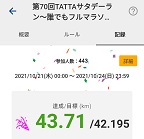 Screenshot_20211024122434